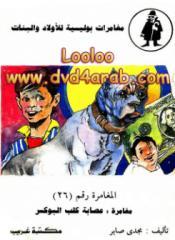 026 عصابة كلب البوكسر.pdf