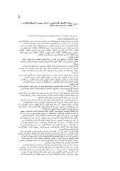 التخطيط الشيطاني للفكر ا لاخواني.doc