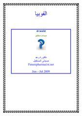 الفوبيا.pdf