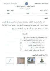 arabe ce1ara2sem1213.pdf