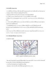 KMครั้งที่2-2558 เรื่องเทคนิคการวิเคราะห์แผนที่ลมชั้นบน Part3.pdf