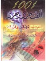 ألف حرز وحرز ج 1 (كتاب مصور)-محمد إبراهيم نصر اللهي بروجوردي.pdf