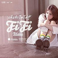FIFI BLAKE-สุดท้ายก็ต้องยอม (You Win).mp3