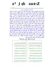 manqoos_moulid.pdf