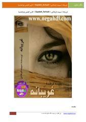 gharibaneh.pdf