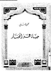 alaskndreh-mnarh-alshrq-w--ar_PTIFF.pdf