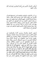 أساليب القرآن الكريم في إقناع المنكرين لوحدانية الله والرد عليهم.doc