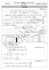 حل   الفيزياء الوطني د العادية ح والارض 2016   ذ .  مبارك هندا.PDF