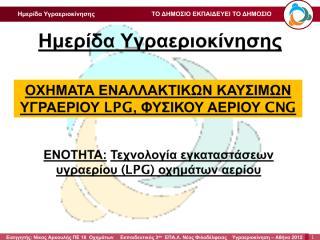 LPG ΠΑΡΟΥΣΙΑΣΗ Arkoylis.pdf
